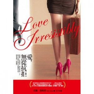 Love Irresistibly Chinese